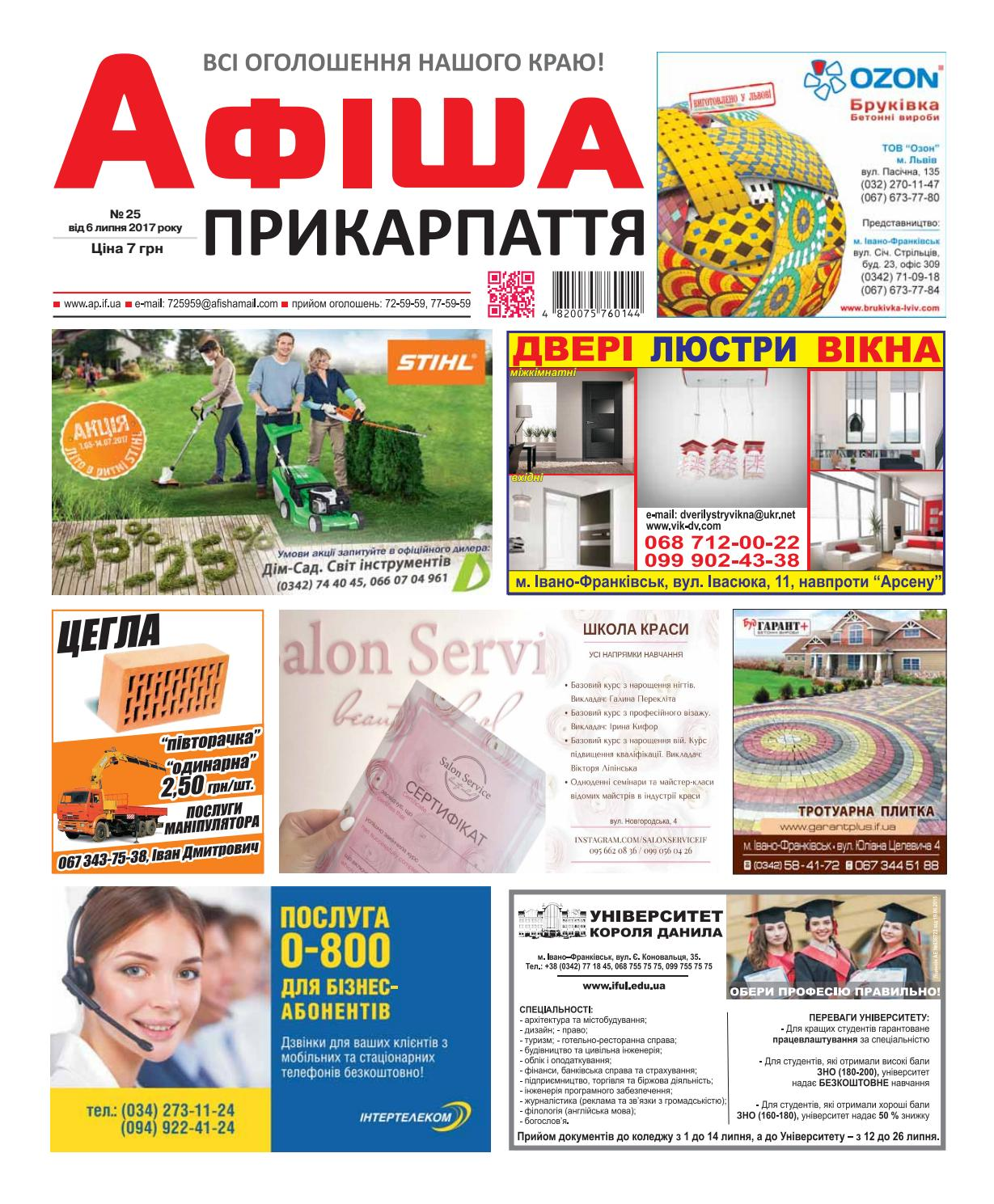 Афіша Прикарпаття 25 by Olya Olya - issuu b3d978a23798d