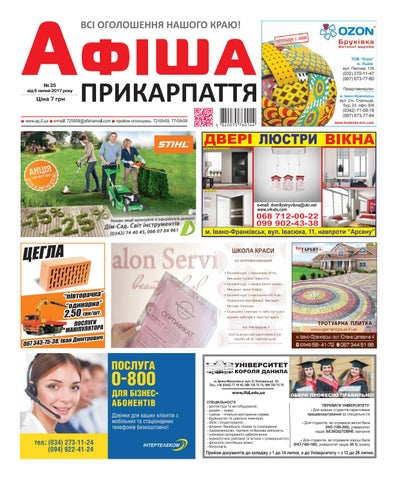 Афіша Прикарпаття 25 by Olya Olya - issuu 1021b2abb1f89