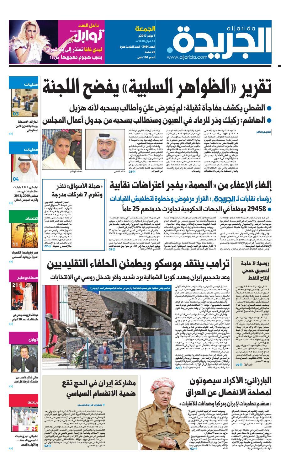 97d619a99 عدد الجريدة 07 يوليو 2017 by Aljarida Newspaper - issuu