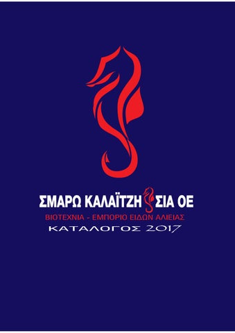 76b54631d2 Catalogue 2017 smaro kalaitzi   GP CO by Kalaitzi Smaro - issuu