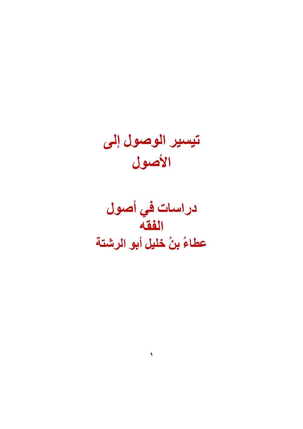 تيسير الوصول إلى الأصول By Abuqusay Ht Issuu