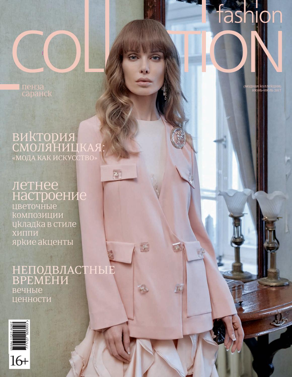 cdf90481075 Fashion Collection Penza Juni  Juli 2017 by Fashion Collection Пенза - issuu