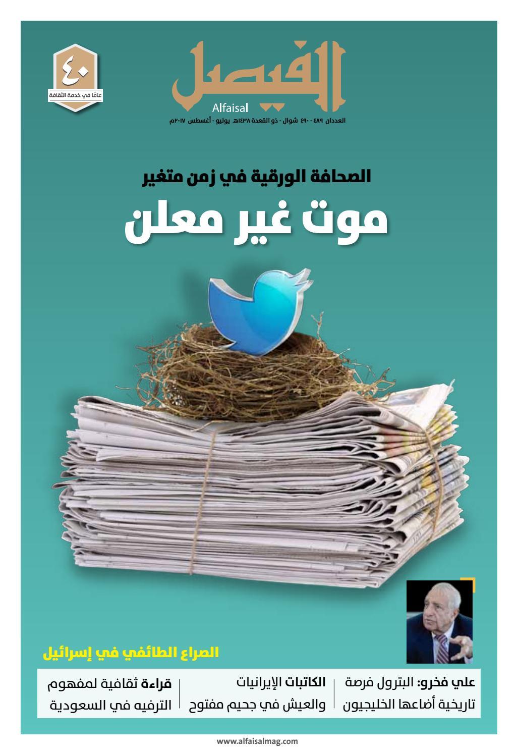 70e26bd65 assuu 489 490 مجلة الفيصل by yanal Isak - issuu