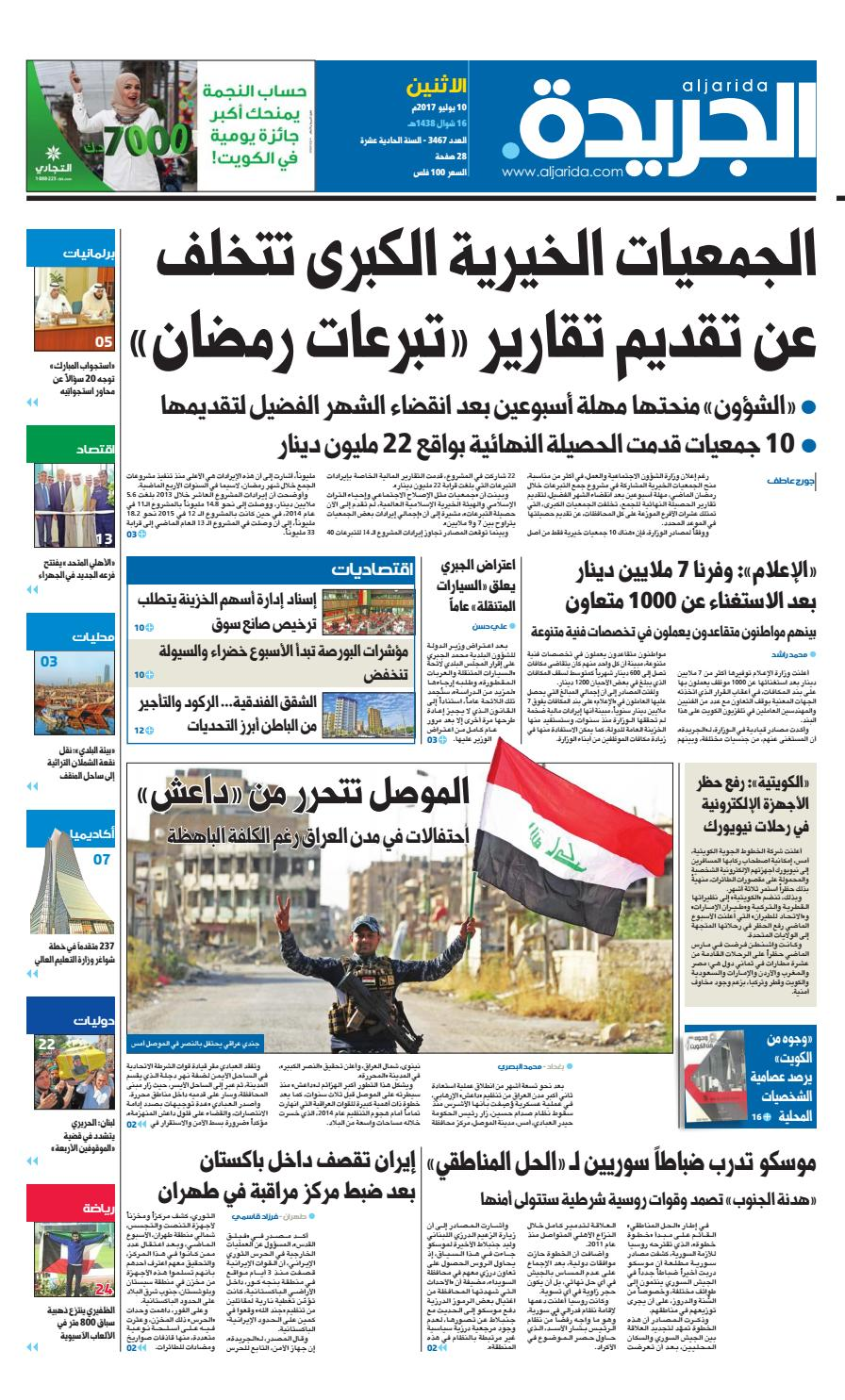 f921ef57e عدد الجريدة 09 يوليو 2017 by Aljarida Newspaper - issuu