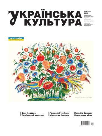 Національне газетно-журнальне видавництво 0838275c36c97