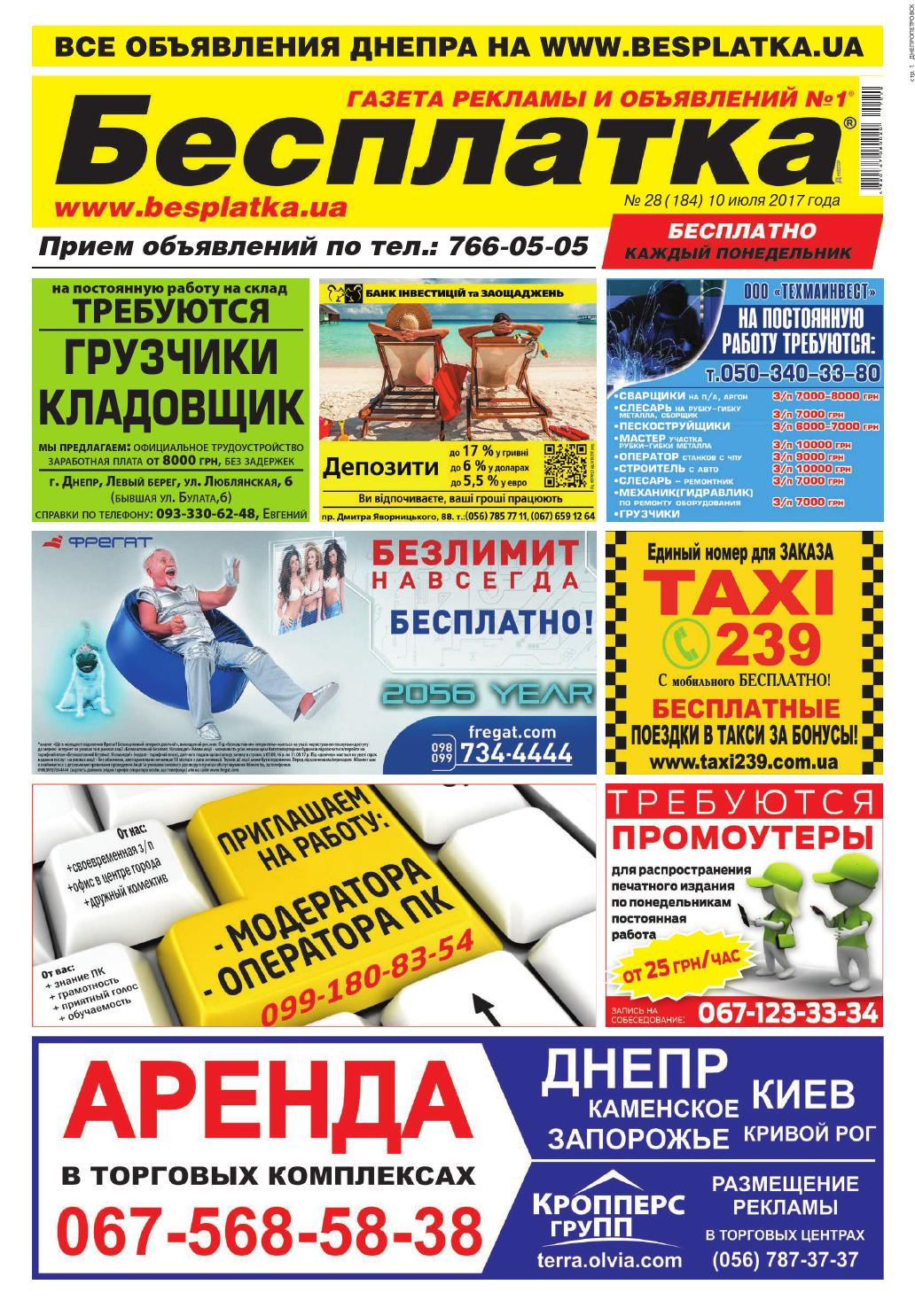 Besplatka  28 Днепр by besplatka ukraine - issuu e1a04049db7