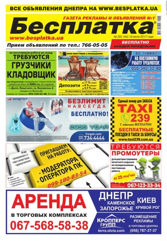 d7e75f4ee7ca Besplatka #28 Днепр by besplatka ukraine - issuu
