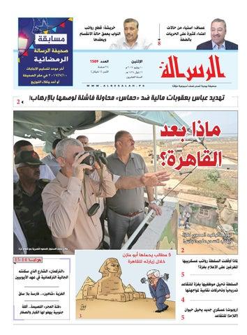 cb9fcbc9ce4f2 1509 by صحيفة الرسالة - issuu