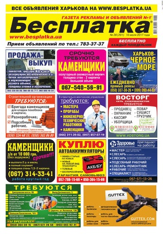 Besplatka  28 Харьков by besplatka ukraine - issuu 06e2b6ddbb0