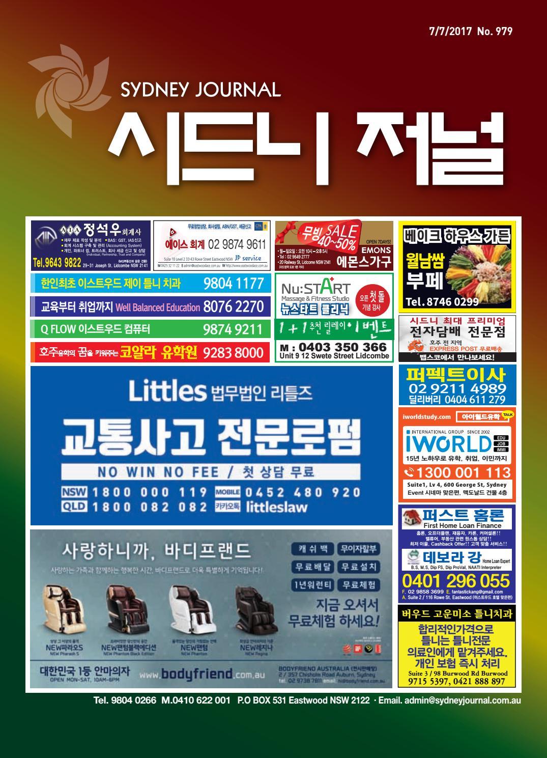 6790878d493 시드니저널 7월 2째주 by Hojunara - issuu