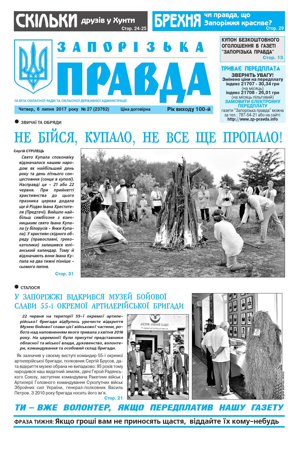 569b21840d17af 06 07 17 by Запорізька правда - issuu