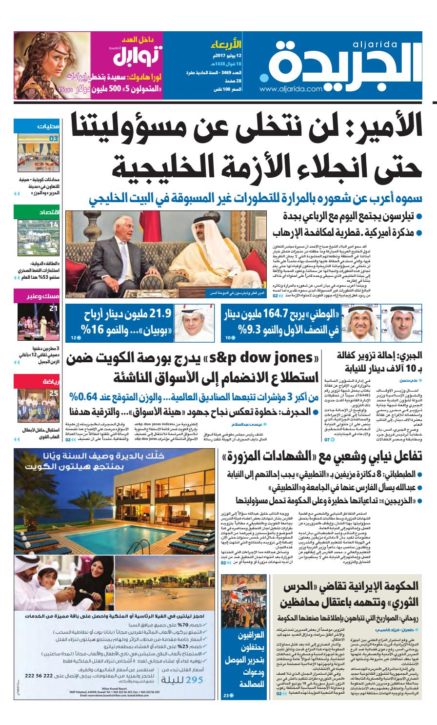 50ec5394617c2 عدد الجريدة 12 يوليو 2017 by Aljarida Newspaper - issuu