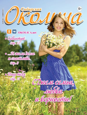 26 okolica by Sibirskaya okolica - issuu c625d121805