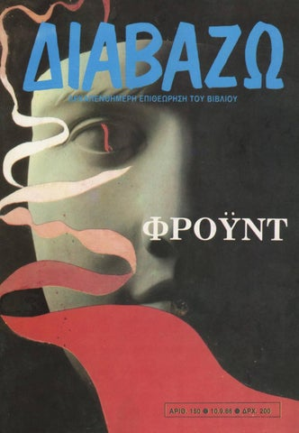 4be83fb447e Τεύχος 150 by Diavazo.gr - issuu
