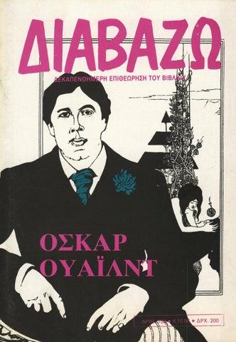 ab291721d7 Τεύχος 152 by Diavazo.gr - issuu