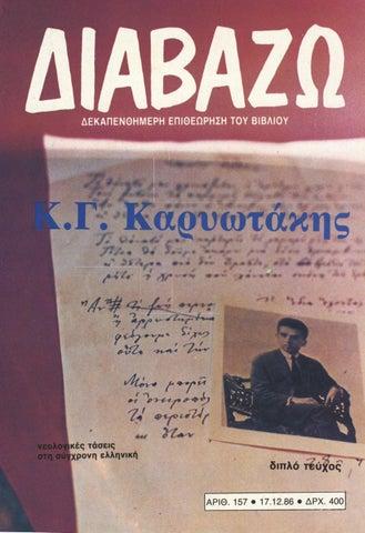 d8359449f07 Τεύχος 157 by Diavazo.gr - issuu