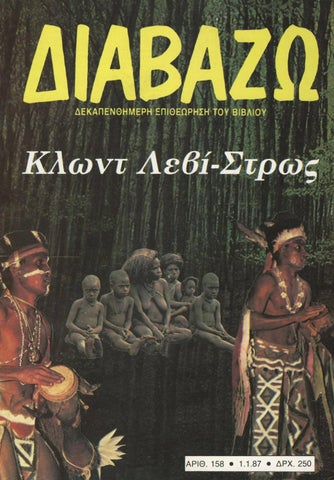017a5f969f0d Τεύχος 158 by Diavazo.gr - issuu