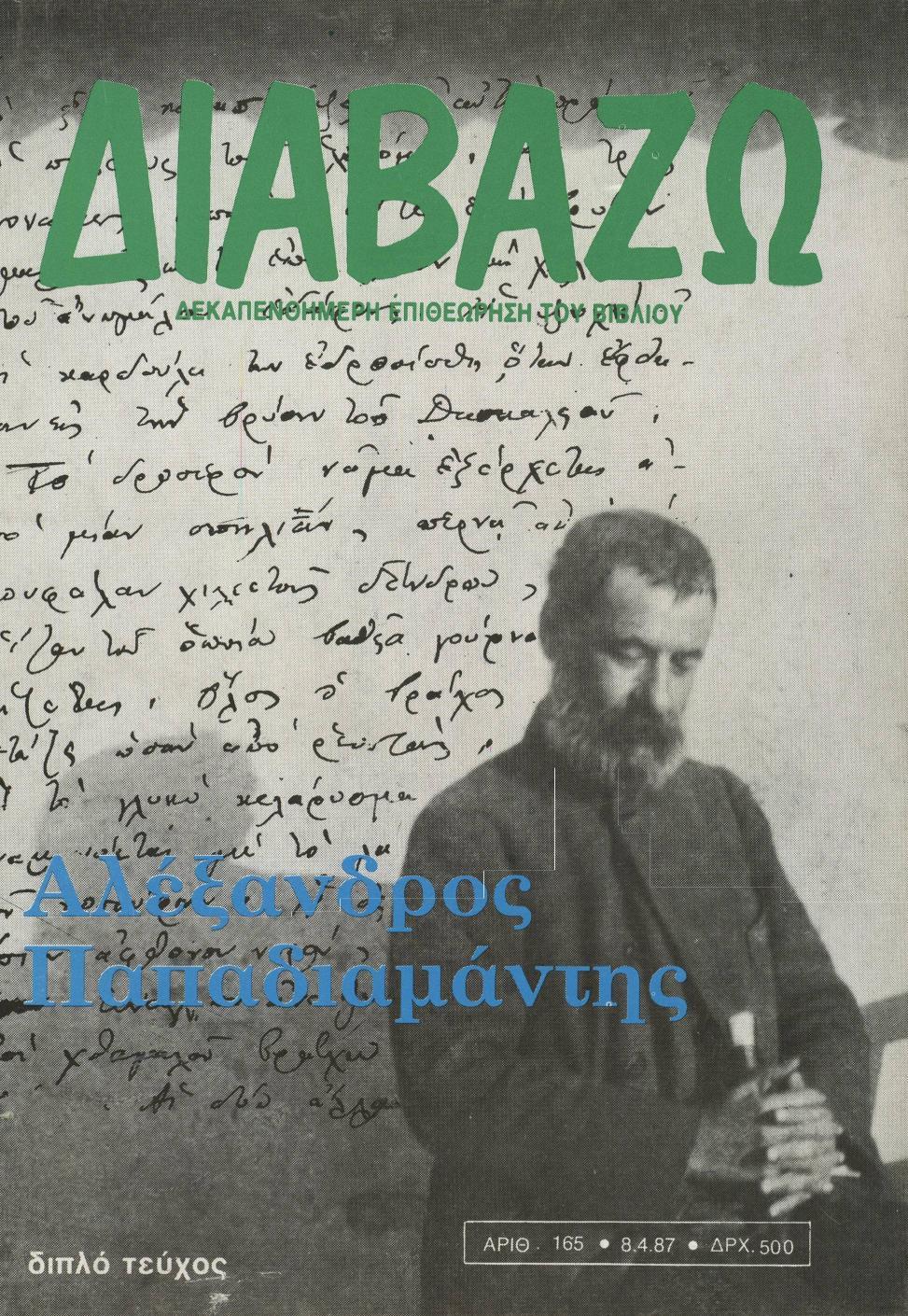 37592db8a41 Τεύχος 165 by Diavazo.gr - issuu