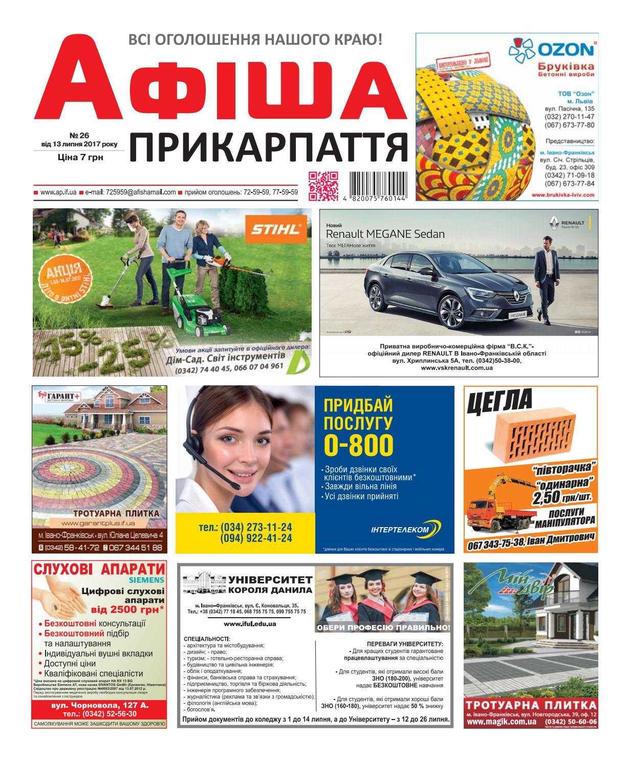 Афіша Прикарпаття 26 by Olya Olya - issuu 5e2126aaded65