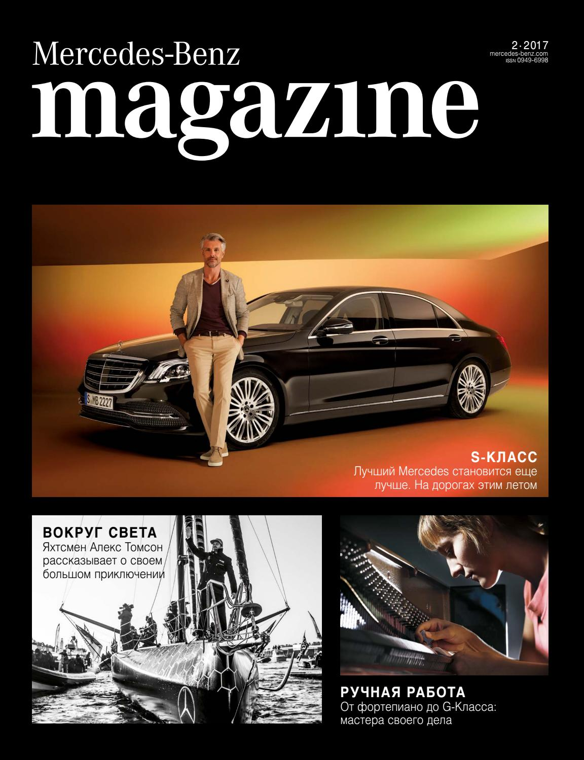 mercedes benz magazine 02 2017 by icom issuu. Black Bedroom Furniture Sets. Home Design Ideas