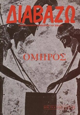 620418f86ae Τεύχος 174 by Diavazo.gr - issuu