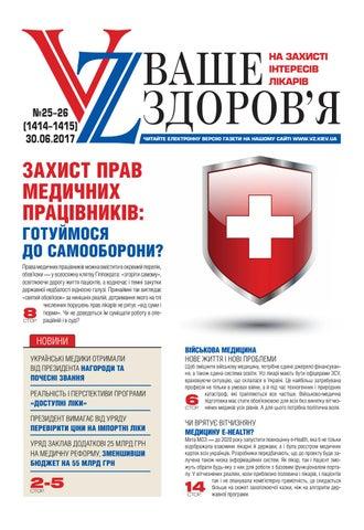 "f3e028ca916b2d Ваше здоров'я № 25-26 by Всеукраїнська медична газета ""Ваше здоров'я ..."