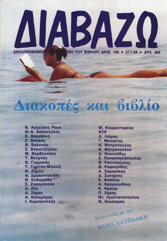 dd869c0c18e Τεύχος 196 by Diavazo.gr - issuu