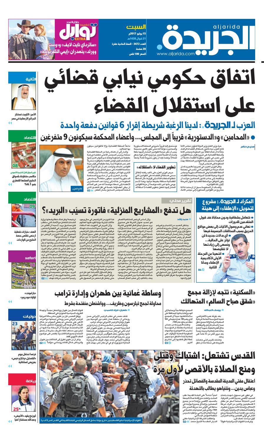 3952021e0 عدد الجريدة 15 يوليو 2017 by Aljarida Newspaper - issuu