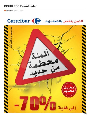 Carrefour Maroc Juillet Aout 2017 by promodumaroc - issuu