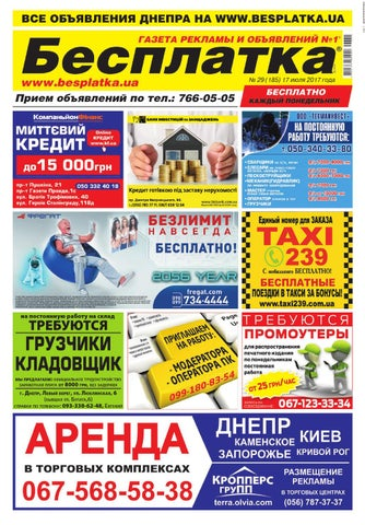 b02eeace21d1 Besplatka #29 Днепр by besplatka ukraine - issuu