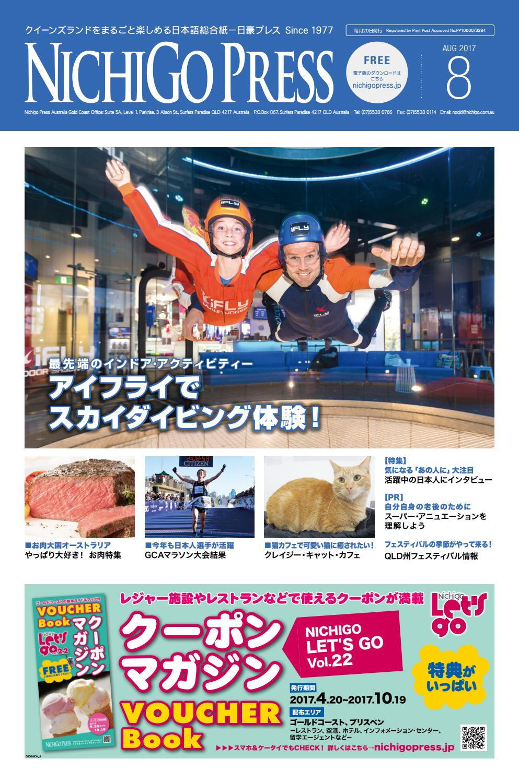 d86ae9feb7d0 NichigoPress(QLD) Aug.2017 by NichigoPress - issuu