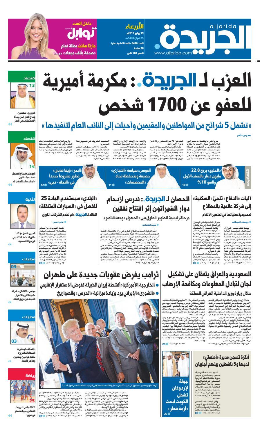 628f5a9ea عدد الجريدة 19 يوليو 2017 by Aljarida Newspaper - issuu