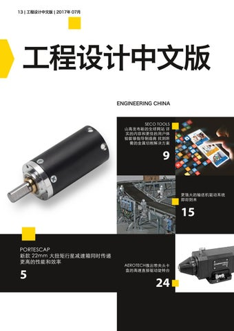 Engineering China 13