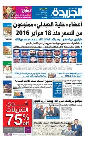 be2698b82 عدد الجريدة 20 يوليو 2017 by Aljarida Newspaper - issuu