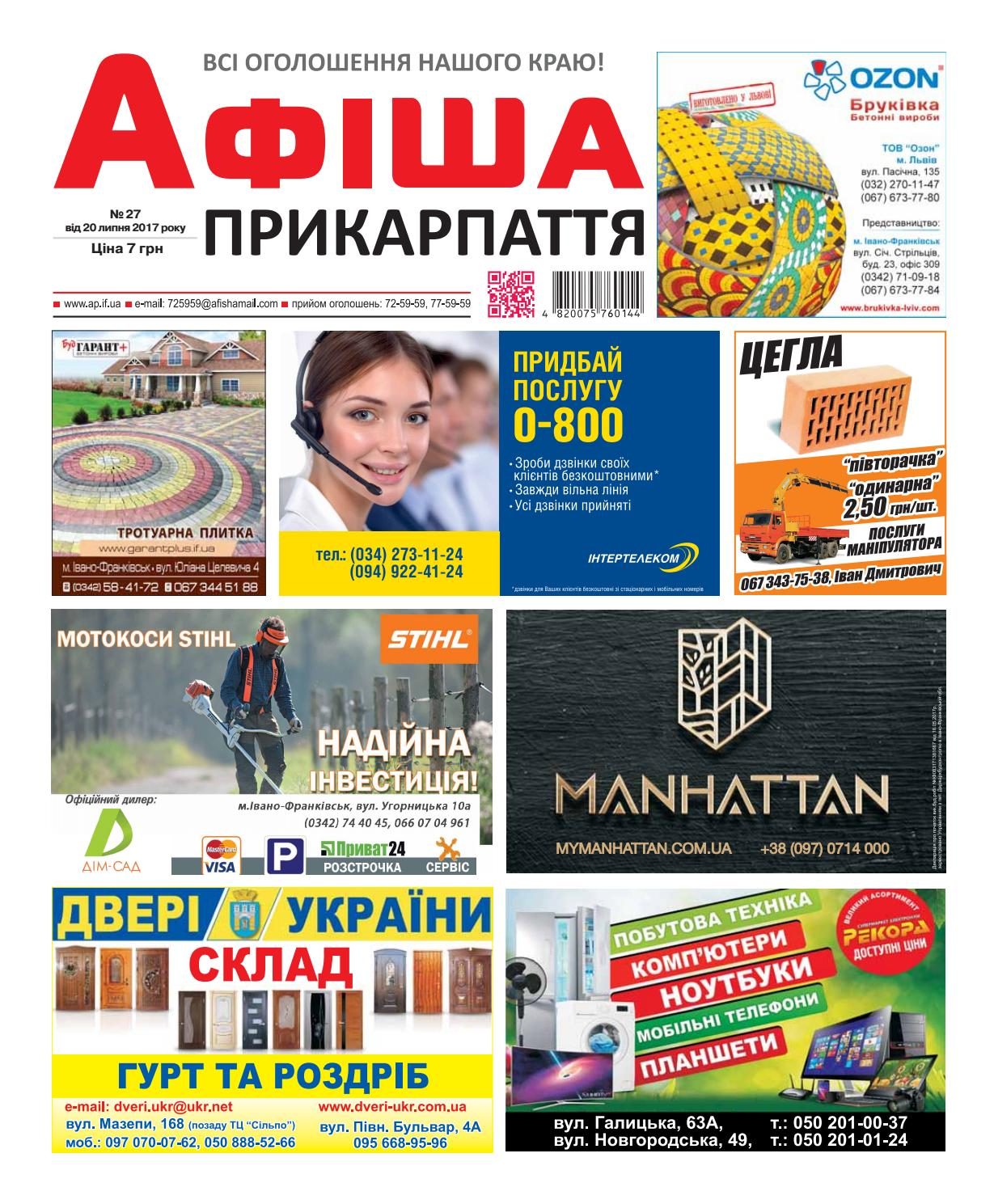 Афіша Прикарпаття 27 by Olya Olya - issuu 92003243672e5