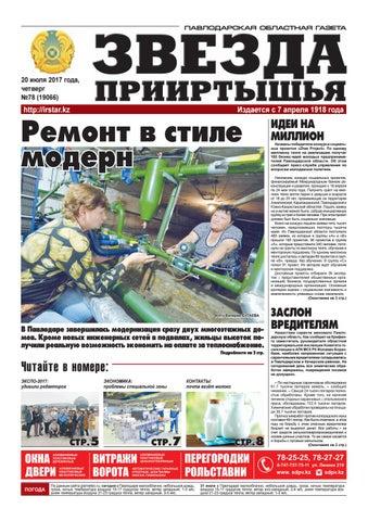 телефонный справочник щербактинского района онлайн