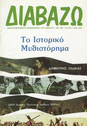 0adaa03c836 Τεύχος 291 by Diavazo.gr - issuu