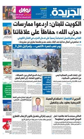 c242e7027 عدد الجريدة السبت 22 يوليو 2017 by Aljarida Newspaper - issuu