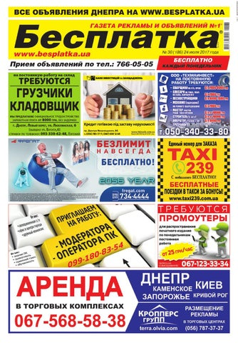 Besplatka  30 Днепр by besplatka ukraine - issuu f73877841f32c