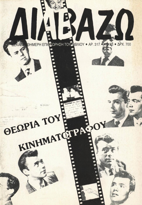 6e71e6ccb36 Τεύχος 317 by Diavazo.gr - issuu