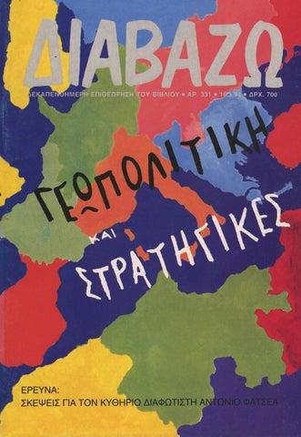 dc6f3e50d24 Τεύχος 331 by Diavazo.gr - issuu
