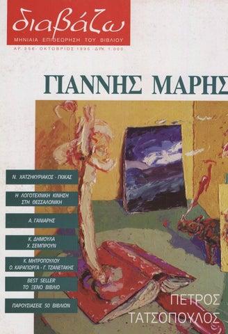 Τεύχος 356 by Diavazo.gr - issuu b99496df013