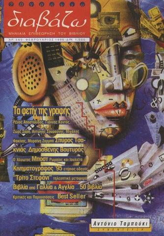 7e44d5e925 Τεύχος 360 by Diavazo.gr - issuu