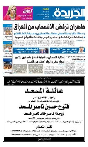 18aaa2a21451d عدد الجريدة 25 يوليو 2017 by Aljarida Newspaper - issuu