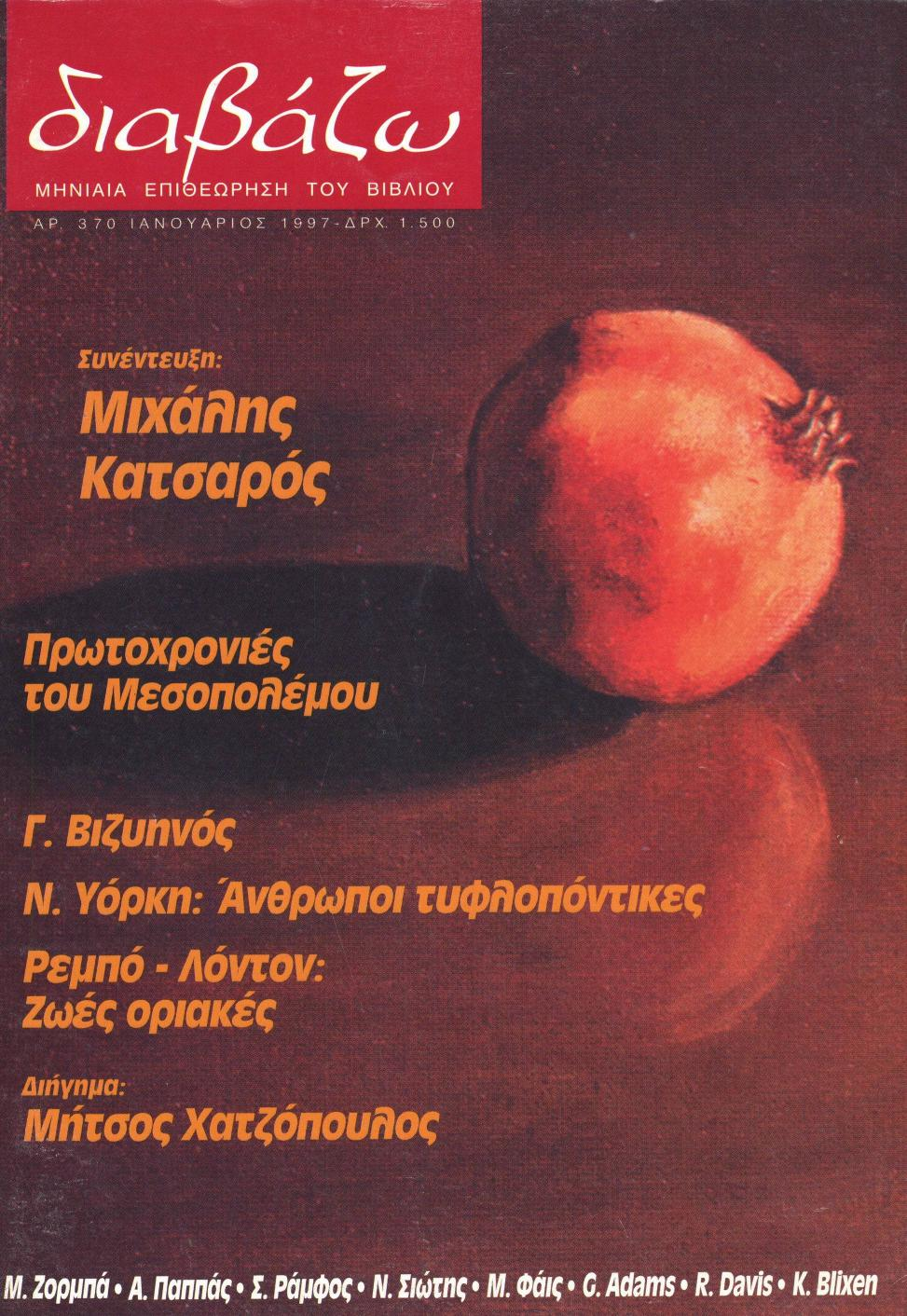 7f7d16c80 Τεύχος 370 by Diavazo.gr - issuu