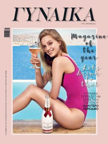 d85b8d810049 July 2017 by GYNAIKA Magazine   Περιοδικό ΓΥΝΑΙΚΑ - issuu