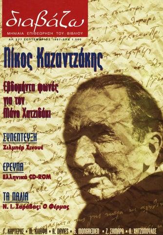 Τεύχος 377 by Diavazo.gr - issuu 0e9adf98a9a