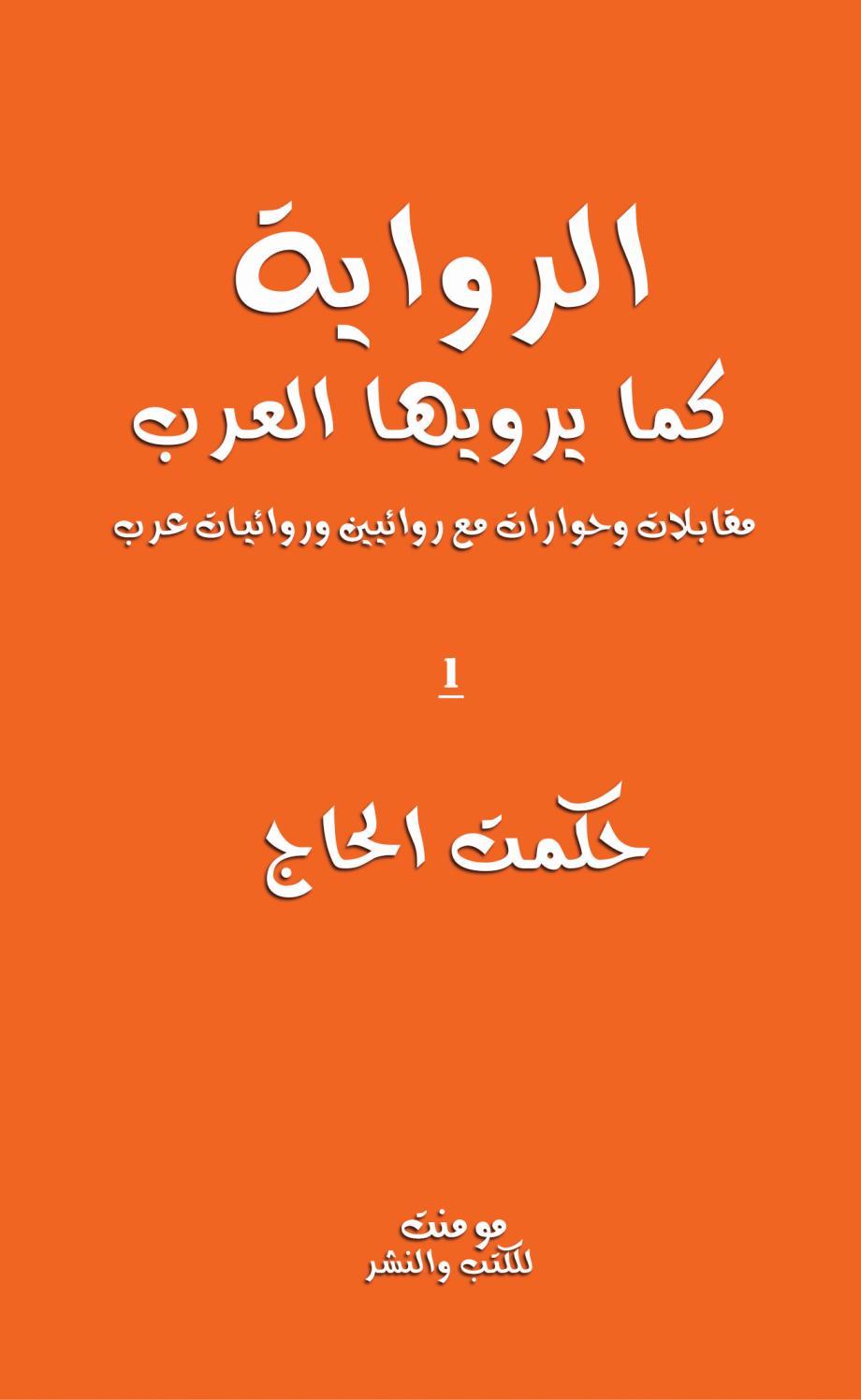 4f48fa2c5 الرواية كما يرويها العرب by مومنت للكتب والنشر - issuu