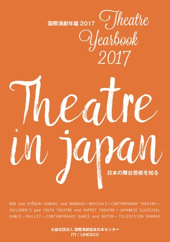 Theatre Yearbook 2017 ― Theatre in Japan by ITI Japanese Centre