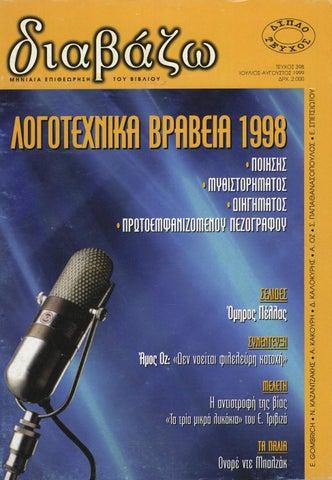 976b71531a Τεύχος 398 by Diavazo.gr - issuu